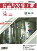 食品与发酵工业