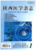 陕西医学杂志期刊