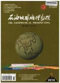 石油地球物理勘探期刊