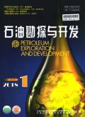 石油勘探与开发期刊