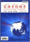 石油实验地质期刊