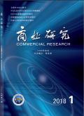 商业研究期刊