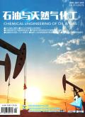 石油与天然气化工期刊