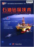 石油钻探技术期刊