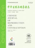 中华生殖与避孕杂志期刊
