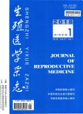 生殖医学杂志期刊