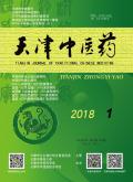 天津中医药期刊