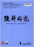 统计研究期刊