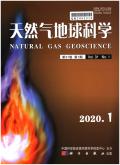 天然气地球科学期刊