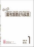 图书馆理论与实践期刊