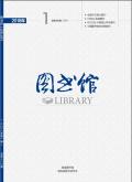 图书馆期刊