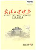 武汉大学学报(哲学社会科学版)
