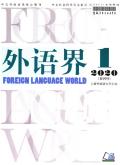 外语界期刊
