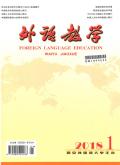 外语教学期刊