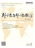外语与外语教学期刊