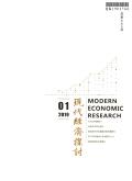 现代经济探讨期刊