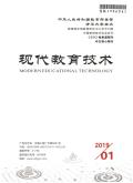 现代教育技术期刊