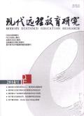 现代远程教育研究期刊
