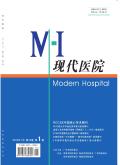 现代医院期刊