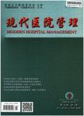 现代医院管理期刊