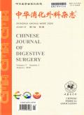中华消化外科杂志期刊