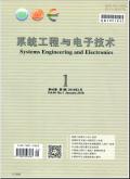 系统工程与电子技术期刊