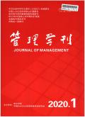 管理学刊期刊