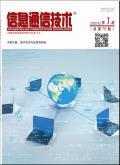 信息通信技术期刊