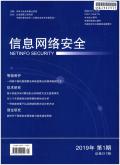 信息网络安全期刊