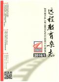 远程教育杂志期刊