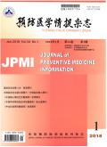 预防医学情报杂志期刊