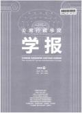 云南行政学院学报