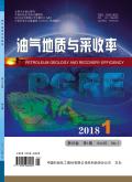 油气地质与采收率期刊