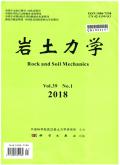岩土力学期刊