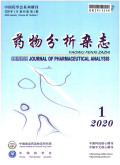 药物分析杂志期刊