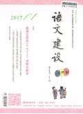 语文建设期刊