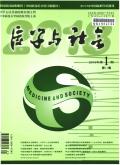 医学与社会期刊