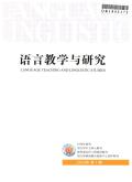 语言教学与研究期刊