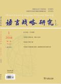 语言战略研究期刊