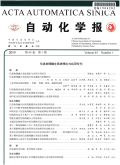 自动化学报期刊