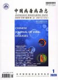 中国病毒病杂志期刊