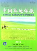 中国草地学报期刊