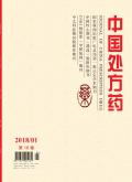 中国处方药期刊