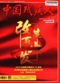 中国残疾人期刊