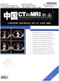 中国CT和MRI杂志期刊