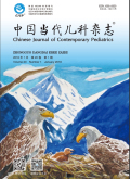 中国当代儿科杂志期刊