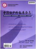 中国妇产科临床杂志期刊