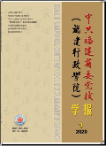中共福建省委党校(福建行政学院)学报