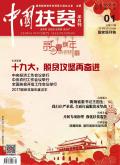 中国扶贫期刊