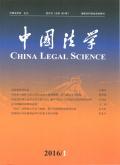 中国法学期刊